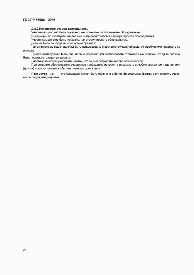 ГОСТ Р 56986-2016. Страница 26