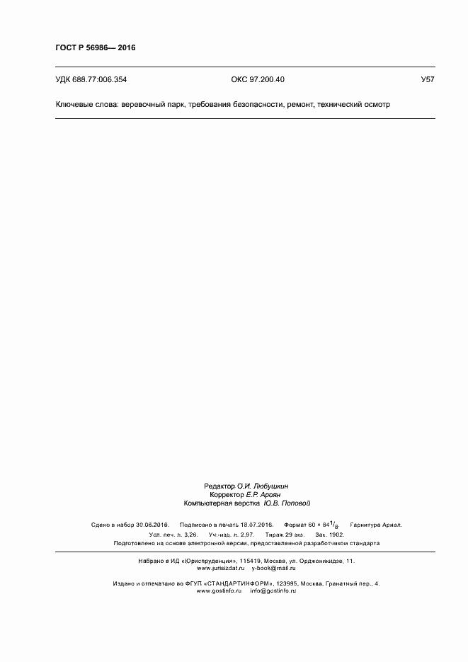ГОСТ Р 56986-2016. Страница 28
