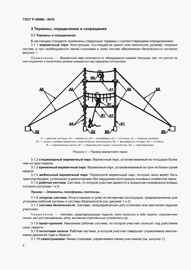 ГОСТ Р 56986-2016. Страница 6