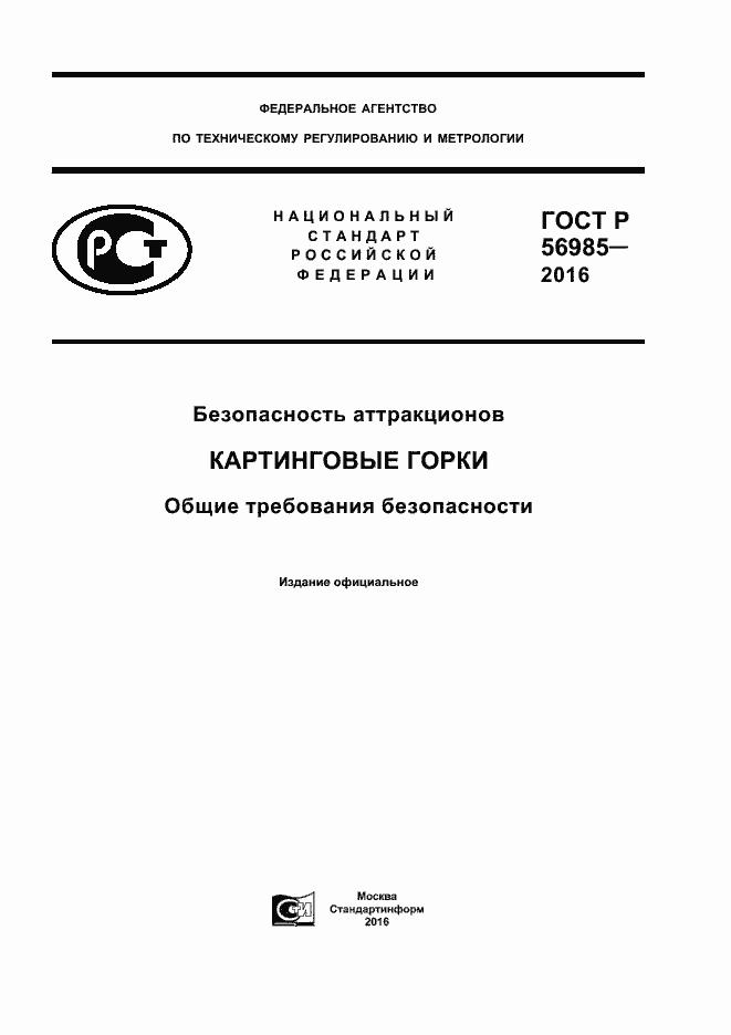 ГОСТ Р 56985-2016. Страница 1