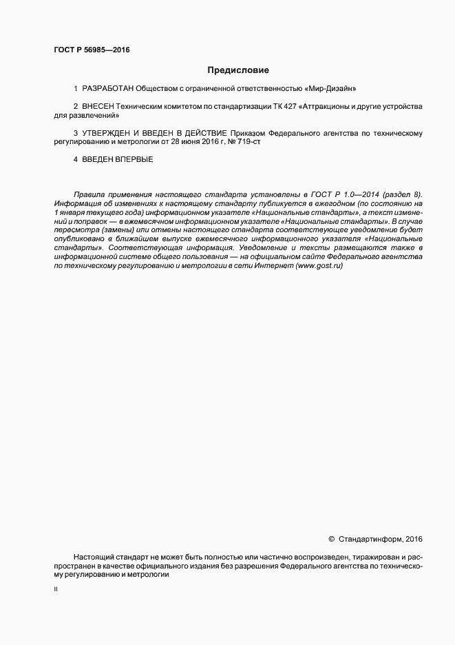 ГОСТ Р 56985-2016. Страница 2