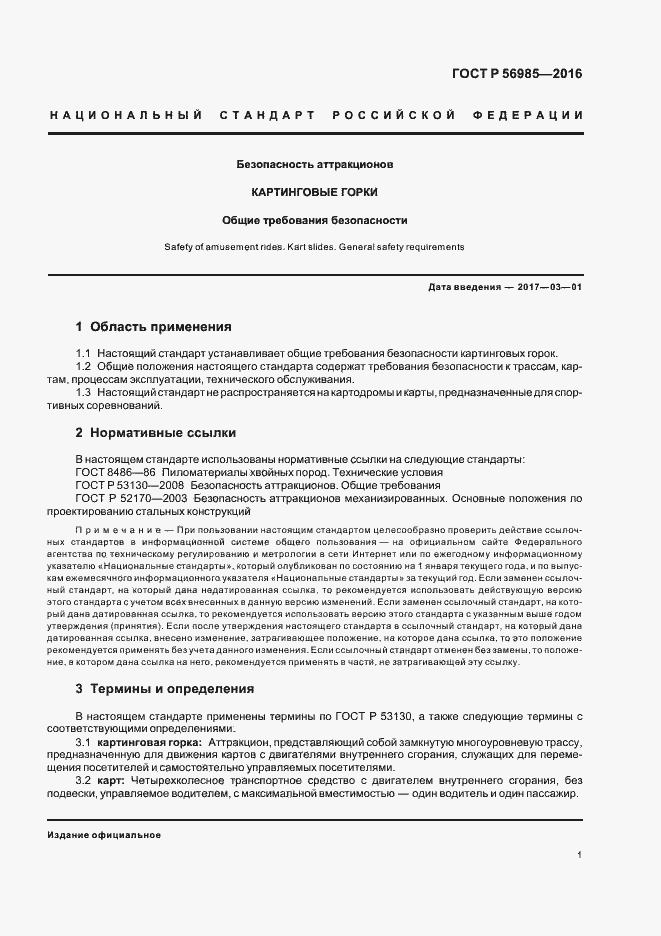 ГОСТ Р 56985-2016. Страница 4