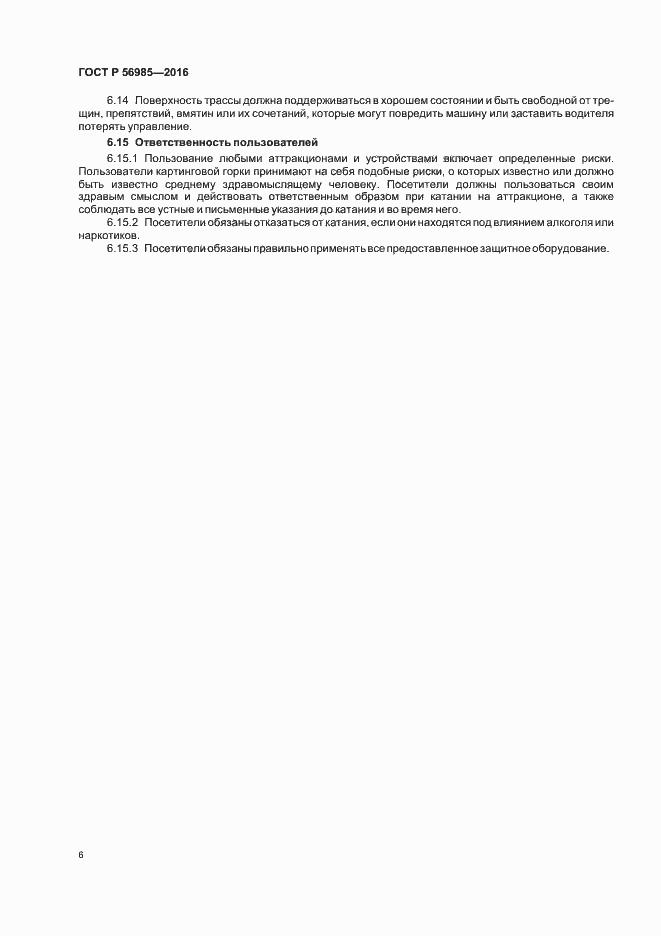 ГОСТ Р 56985-2016. Страница 9