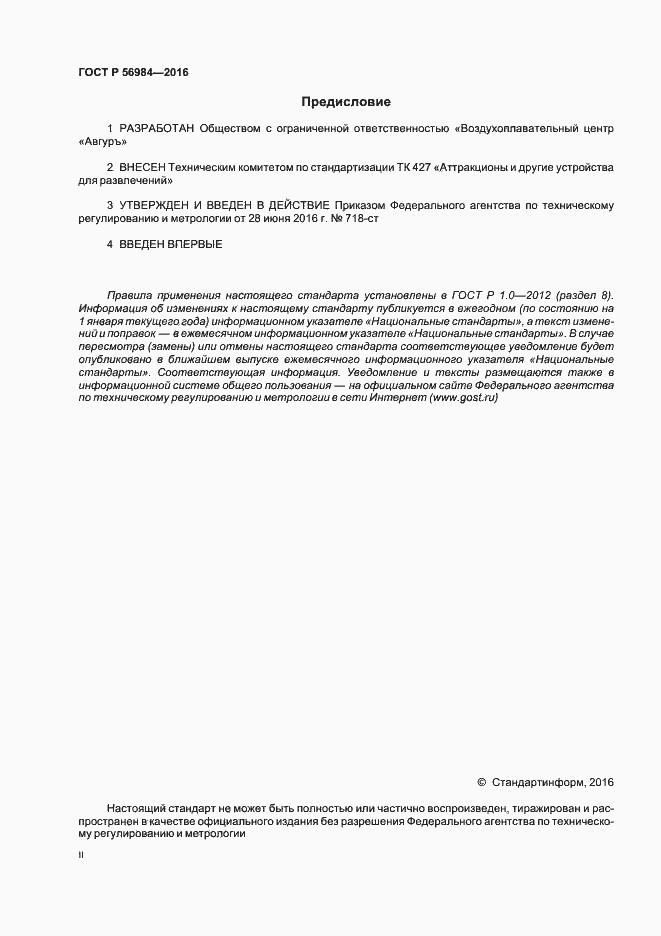 ГОСТ Р 56984-2016. Страница 2