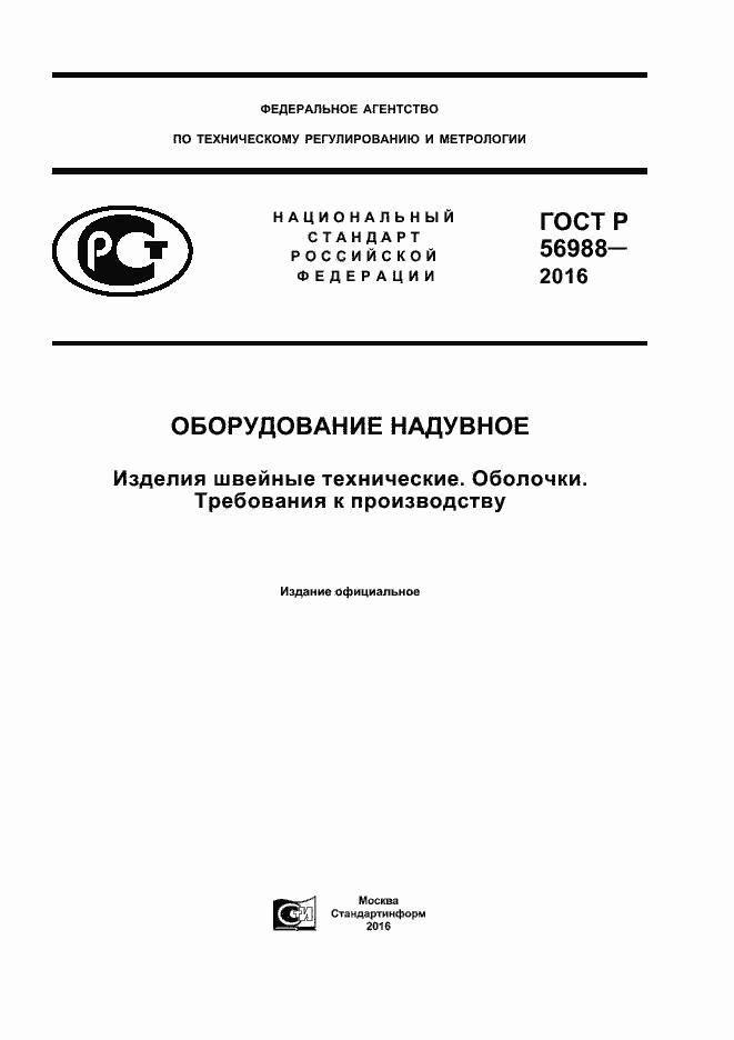 ГОСТ Р 56988-2016. Страница 1
