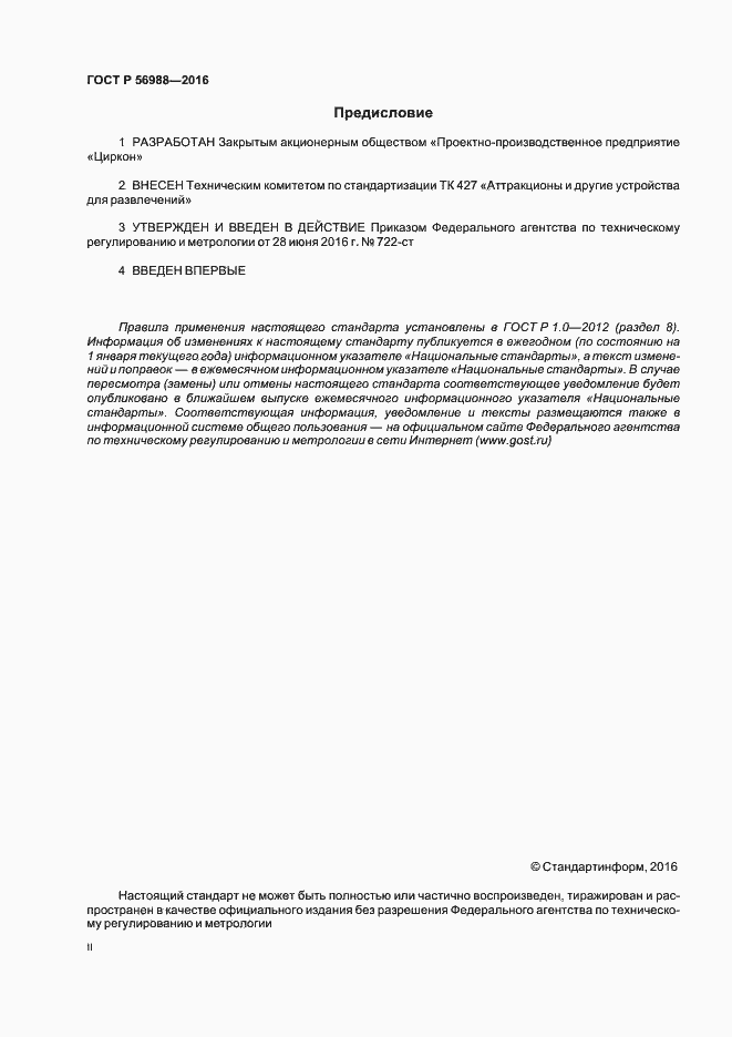 ГОСТ Р 56988-2016. Страница 2