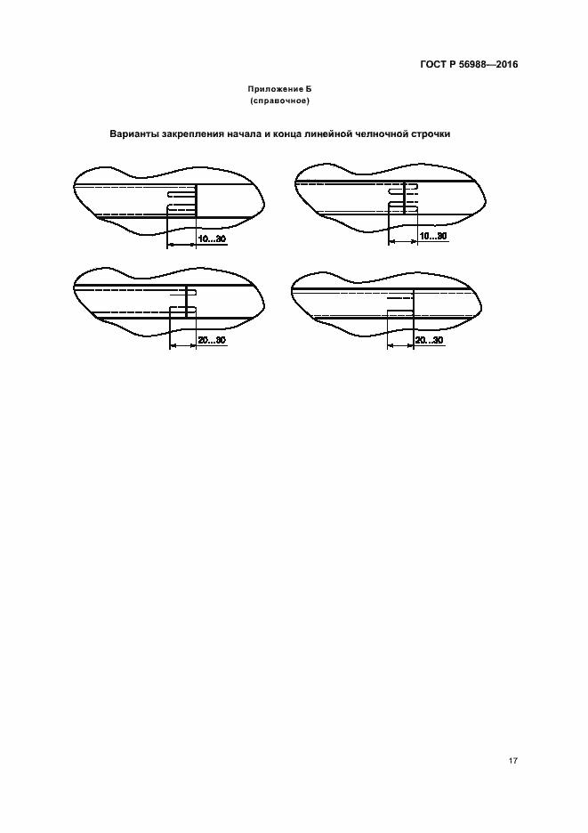 ГОСТ Р 56988-2016. Страница 21