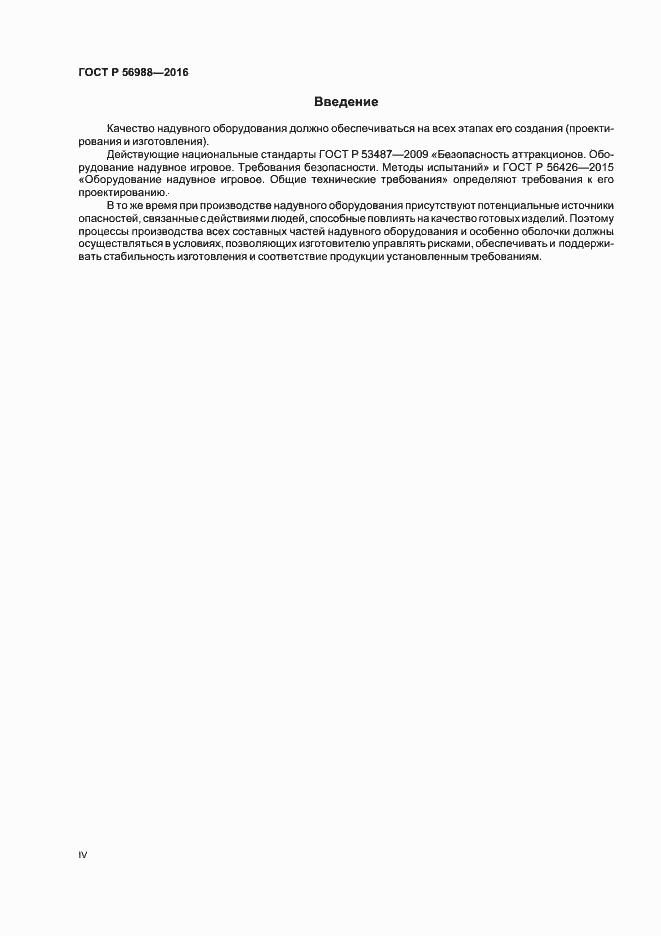 ГОСТ Р 56988-2016. Страница 4
