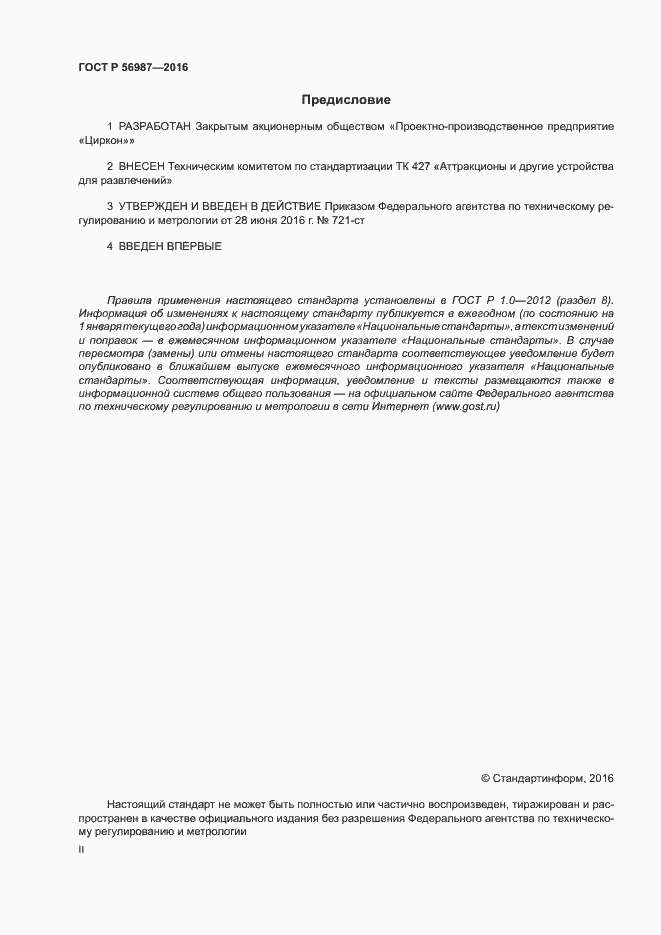 ГОСТ Р 56987-2016. Страница 2