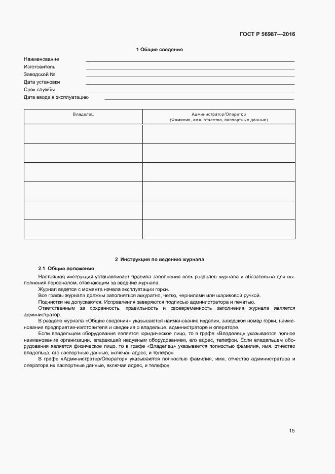 ГОСТ Р 56987-2016. Страница 19