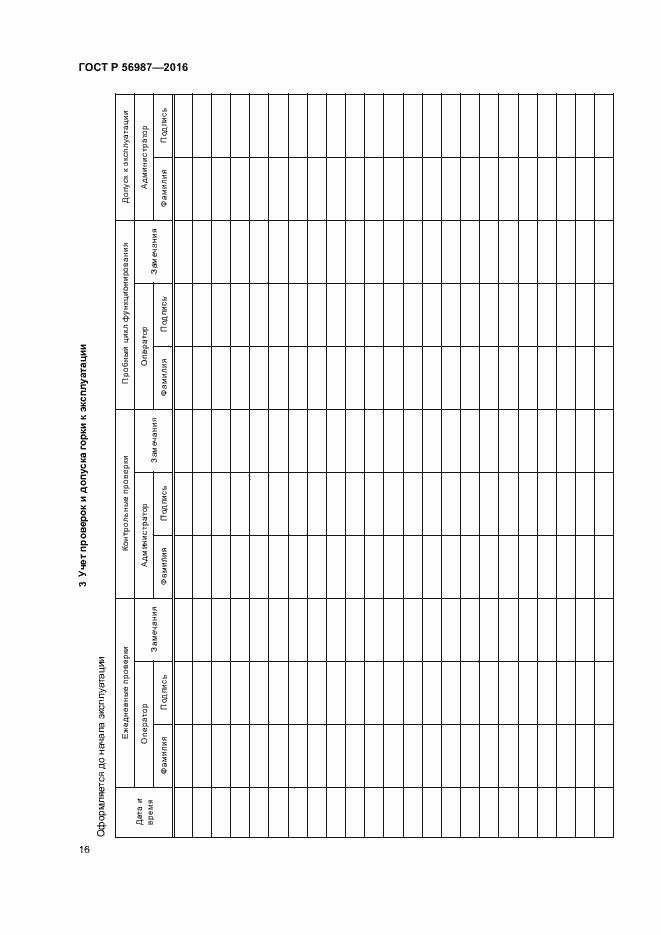 ГОСТ Р 56987-2016. Страница 20