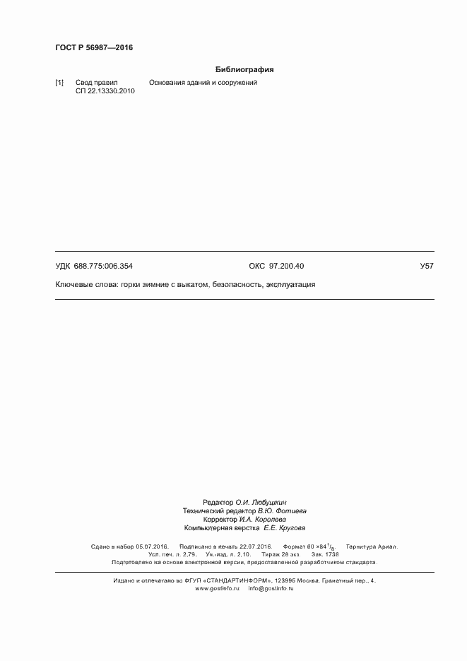 ГОСТ Р 56987-2016. Страница 24