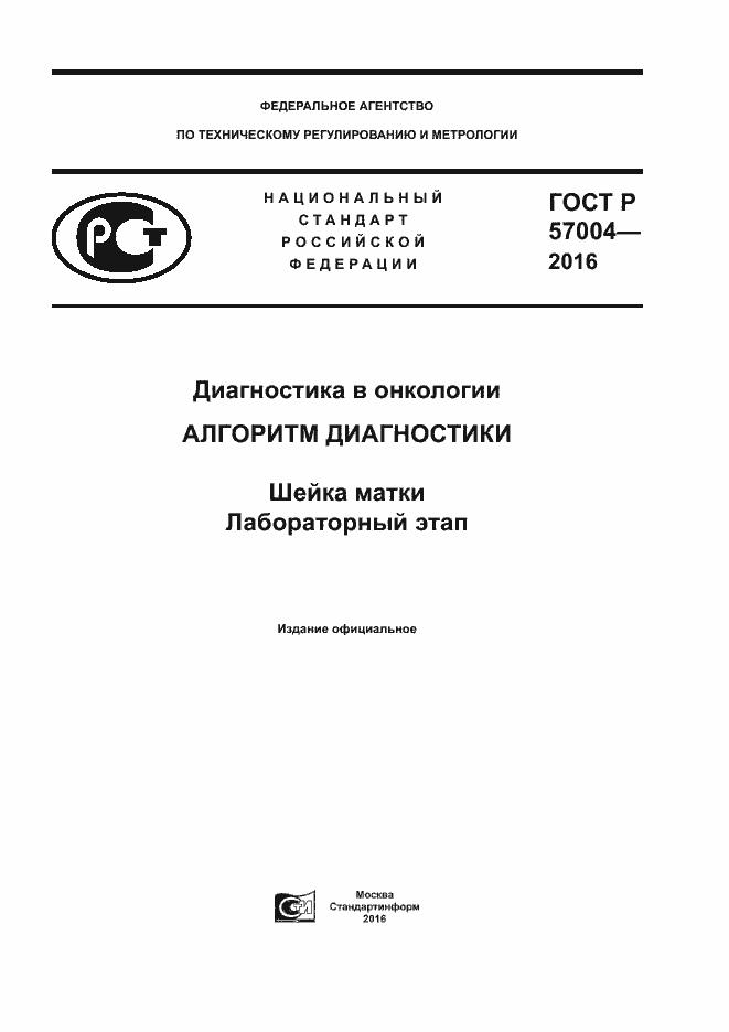 ГОСТ Р 57004-2016. Страница 1