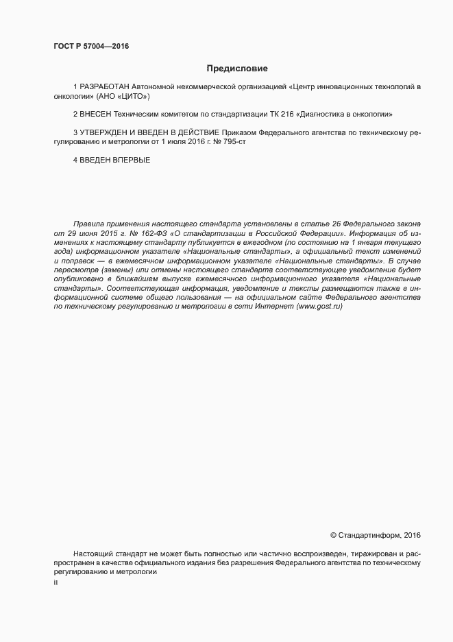 ГОСТ Р 57004-2016. Страница 2