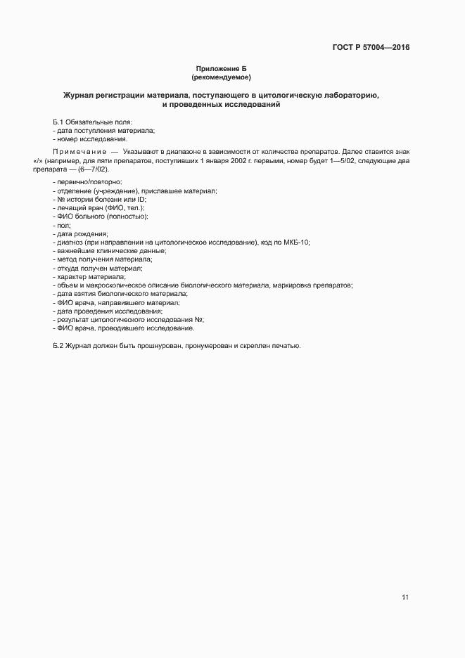 ГОСТ Р 57004-2016. Страница 15