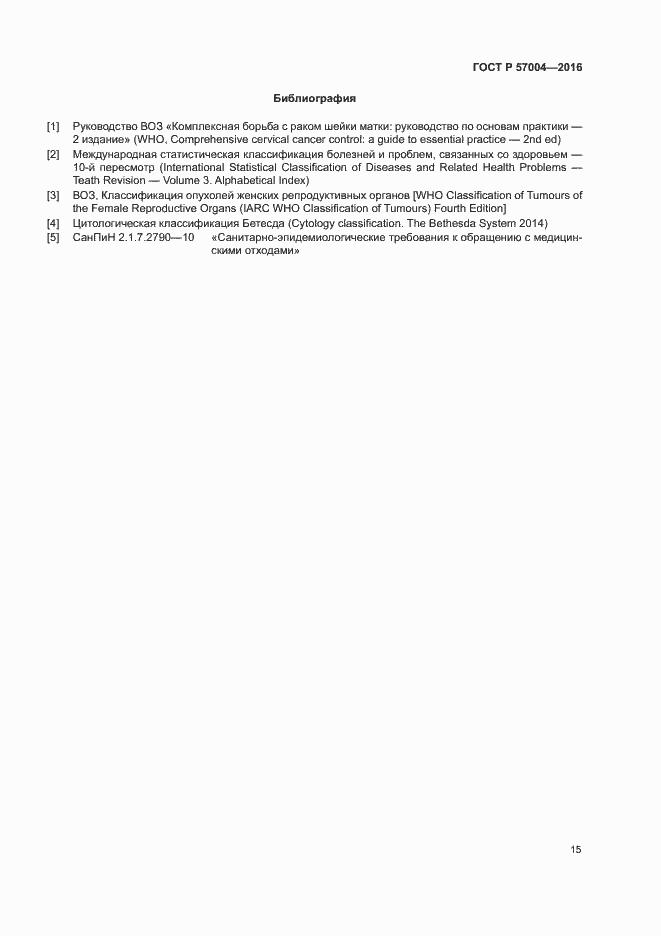 ГОСТ Р 57004-2016. Страница 19