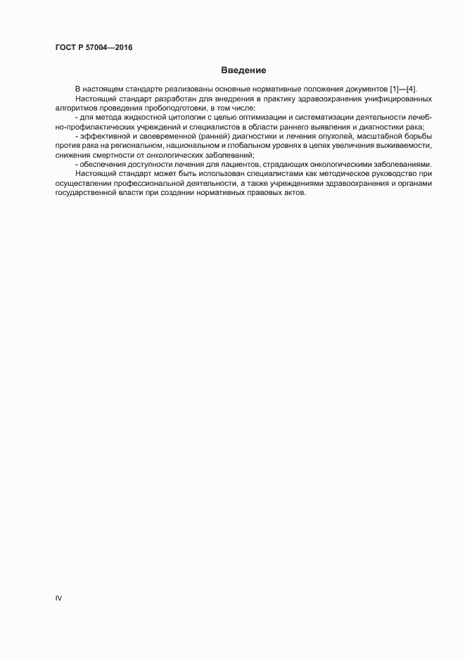 ГОСТ Р 57004-2016. Страница 4