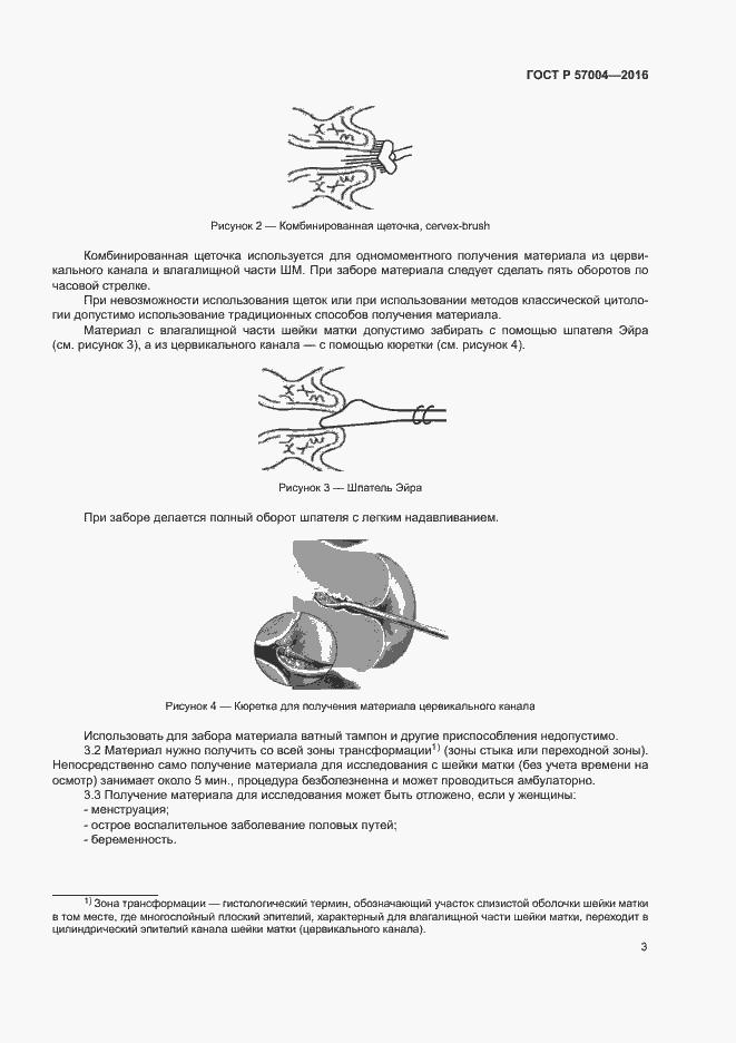 ГОСТ Р 57004-2016. Страница 7