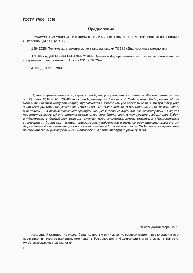 ГОСТ Р 57003-2016. Страница 2