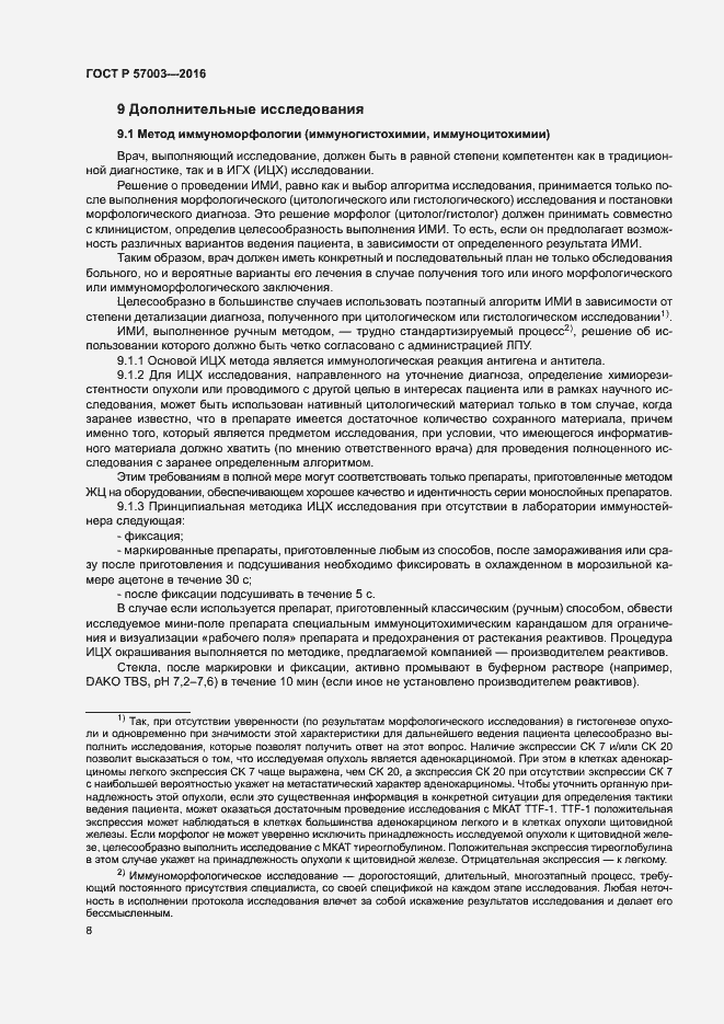 ГОСТ Р 57003-2016. Страница 12