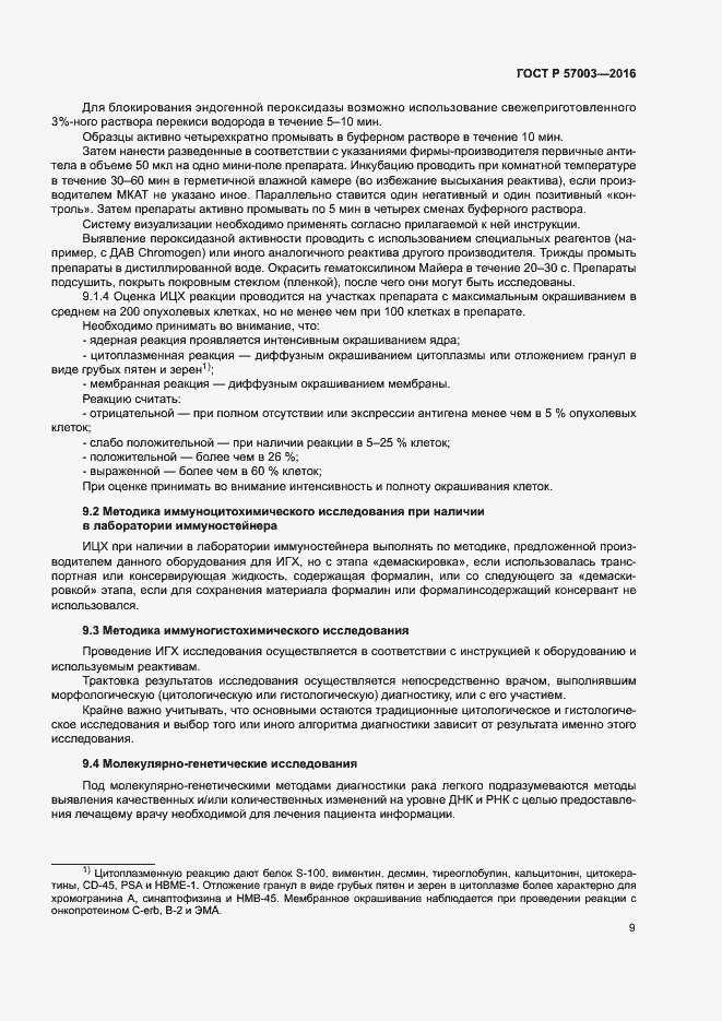 ГОСТ Р 57003-2016. Страница 13
