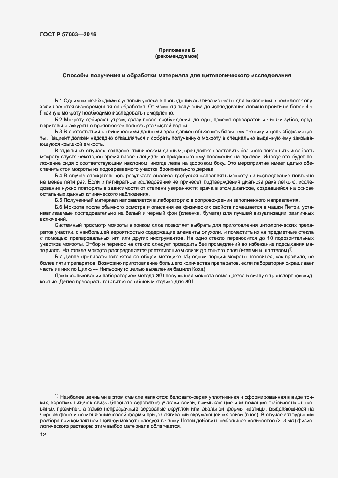 ГОСТ Р 57003-2016. Страница 16