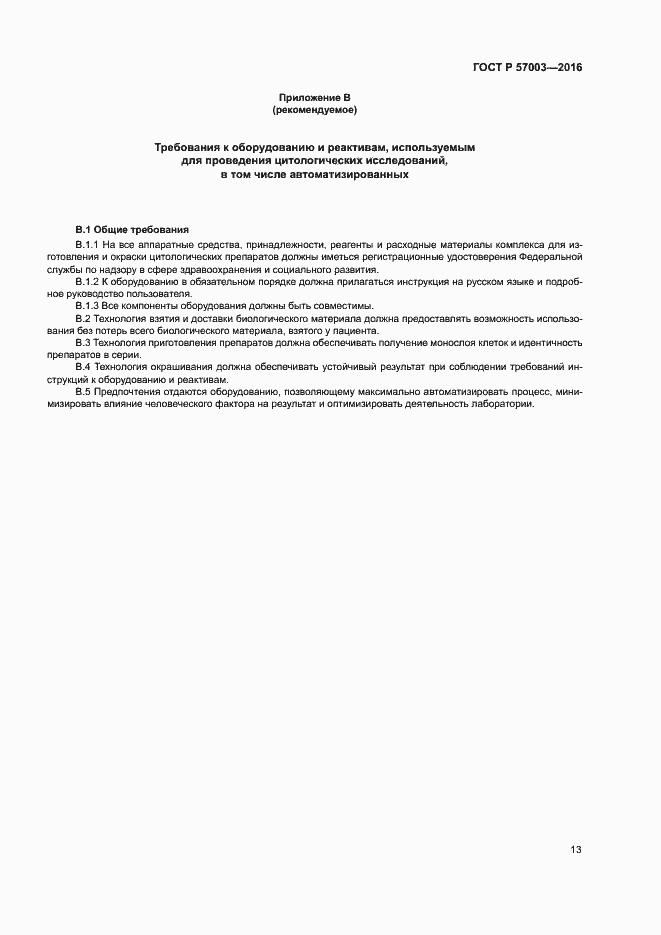 ГОСТ Р 57003-2016. Страница 17