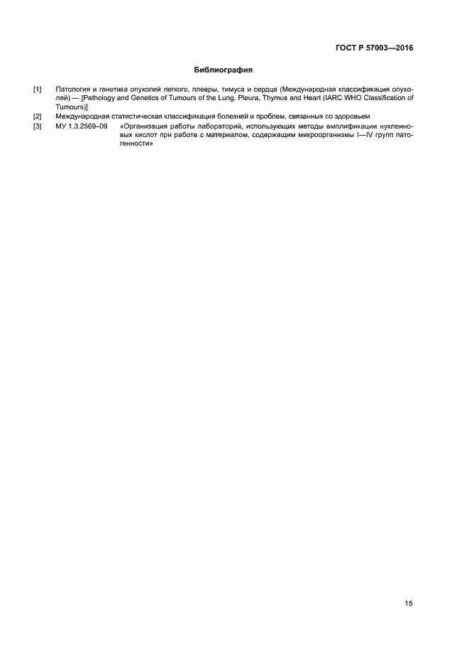 ГОСТ Р 57003-2016. Страница 19