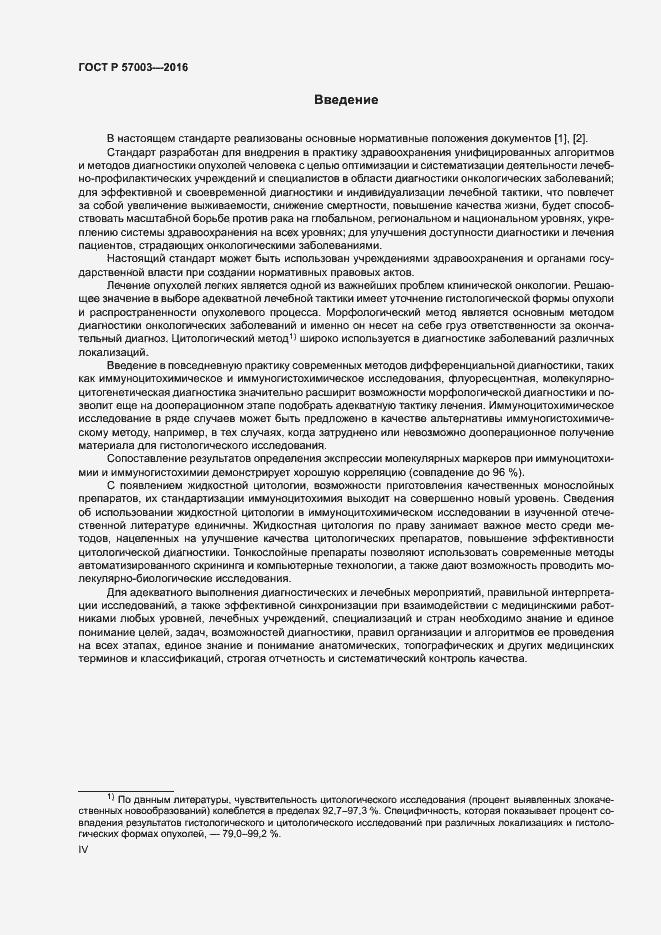 ГОСТ Р 57003-2016. Страница 4