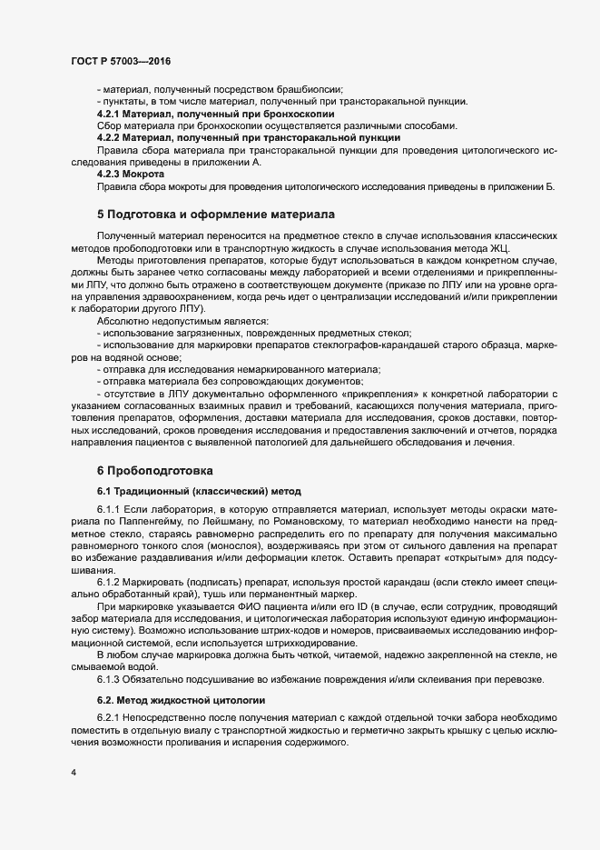 ГОСТ Р 57003-2016. Страница 8