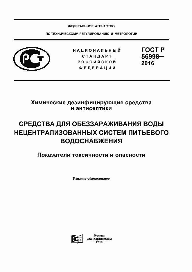 ГОСТ Р 56998-2016. Страница 1