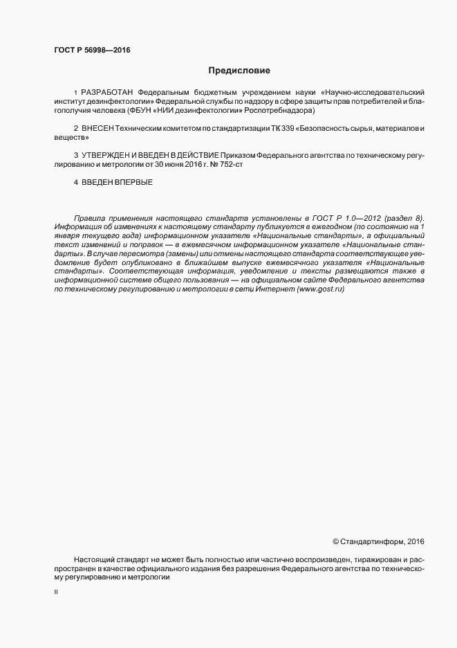ГОСТ Р 56998-2016. Страница 2