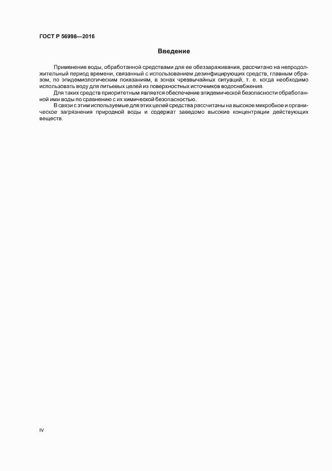 ГОСТ Р 56998-2016. Страница 4