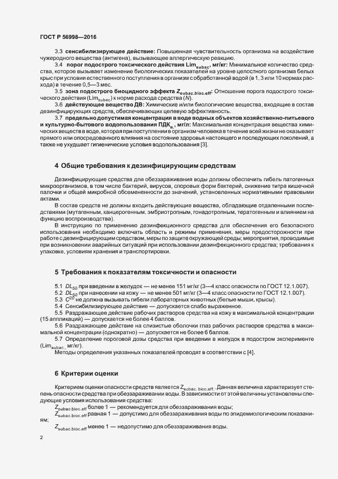 ГОСТ Р 56998-2016. Страница 6