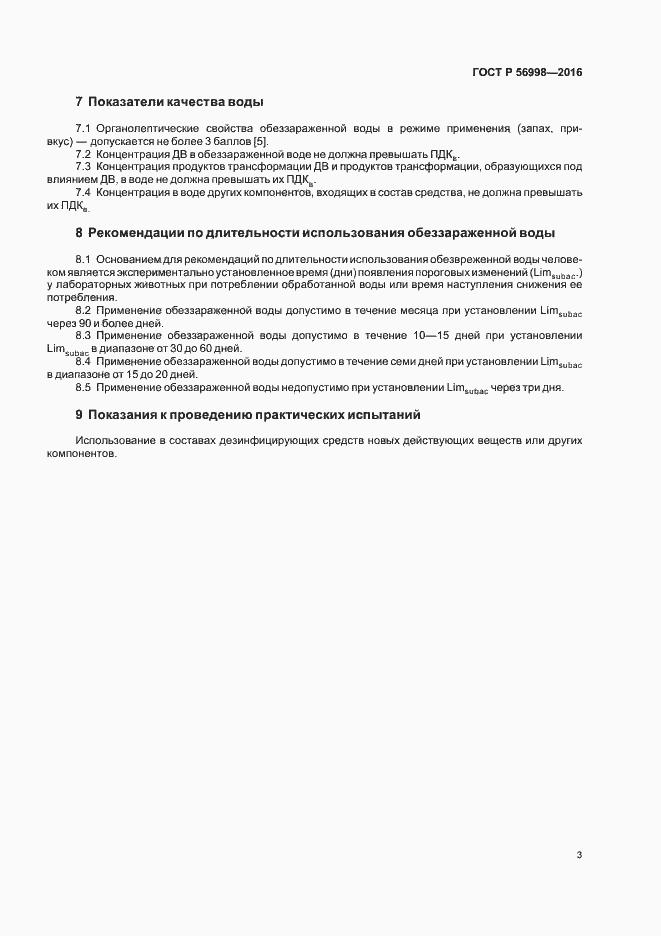 ГОСТ Р 56998-2016. Страница 7