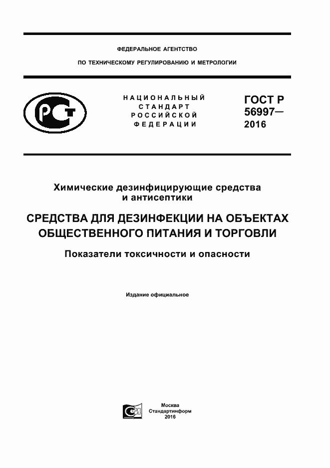 ГОСТ Р 56997-2016. Страница 1