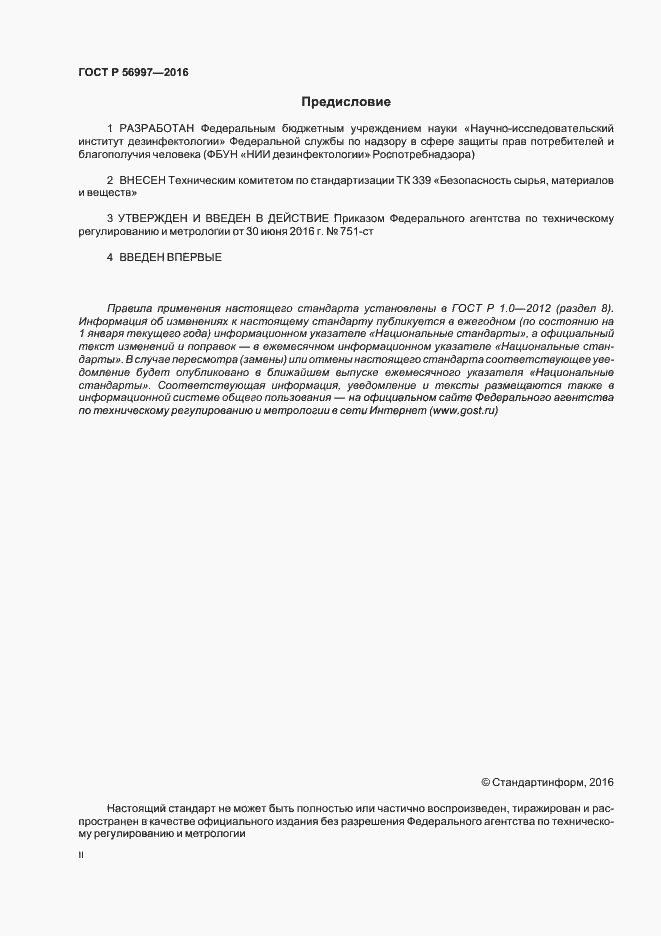 ГОСТ Р 56997-2016. Страница 2
