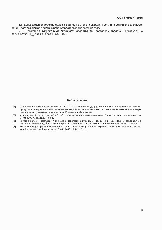 ГОСТ Р 56997-2016. Страница 6