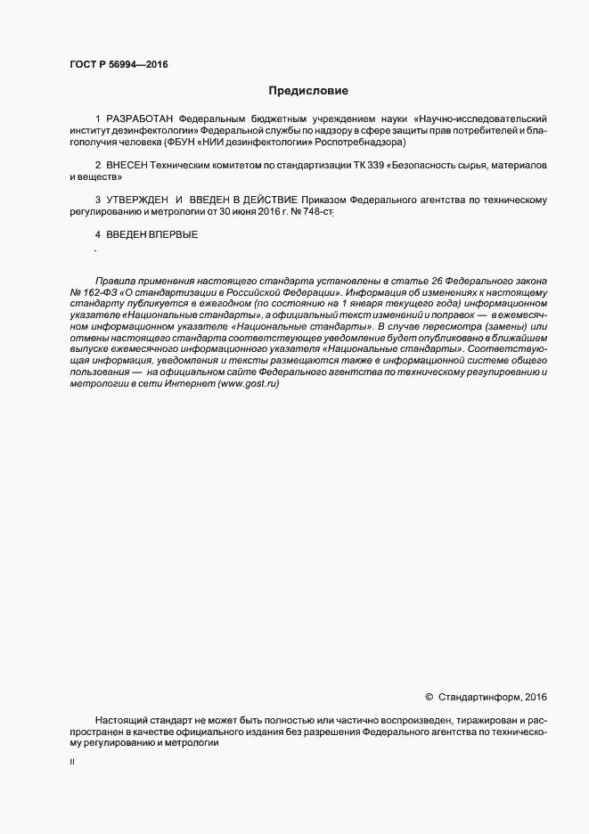 ГОСТ Р 56994-2016. Страница 2