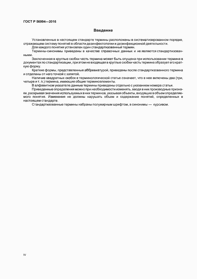 ГОСТ Р 56994-2016. Страница 4