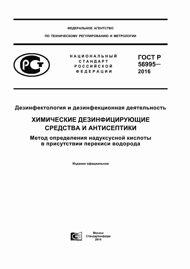 ГОСТ Р 56995-2016. Страница 1
