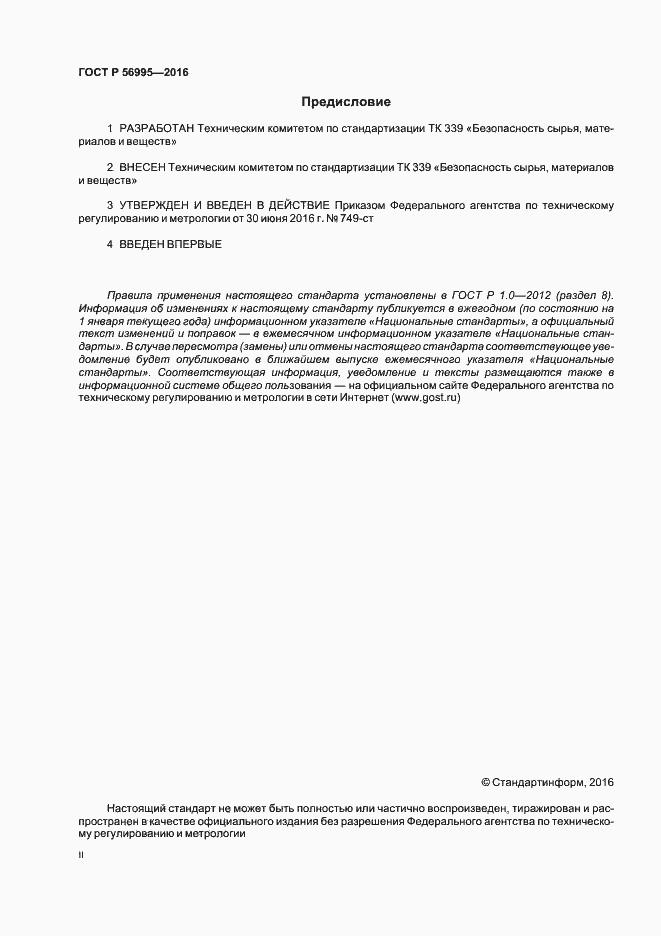 ГОСТ Р 56995-2016. Страница 2