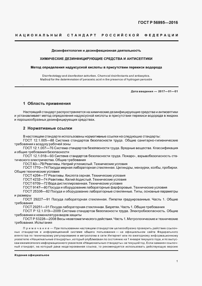 ГОСТ Р 56995-2016. Страница 4