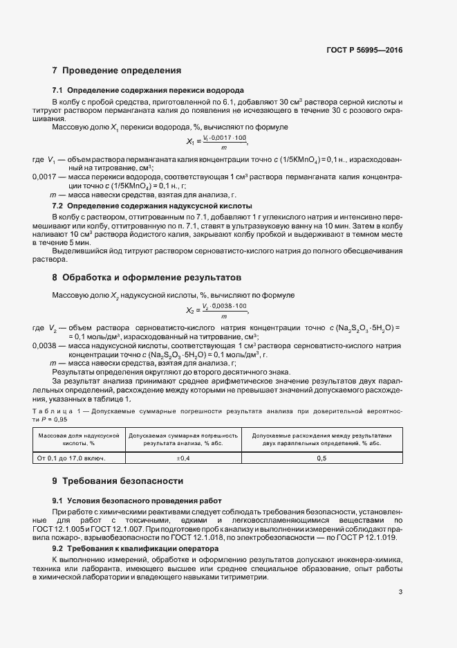 ГОСТ Р 56995-2016. Страница 6