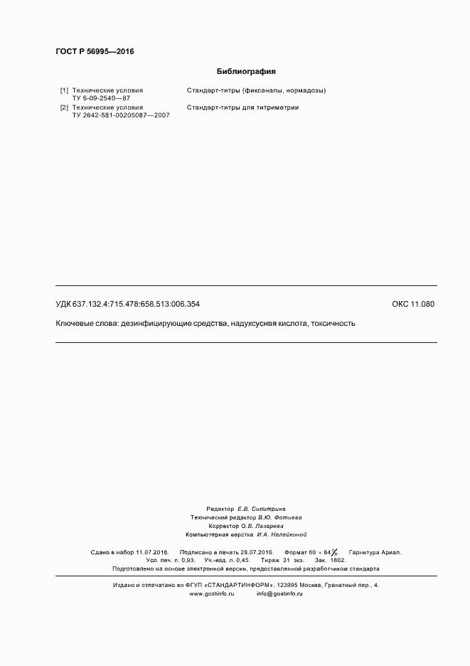 ГОСТ Р 56995-2016. Страница 7