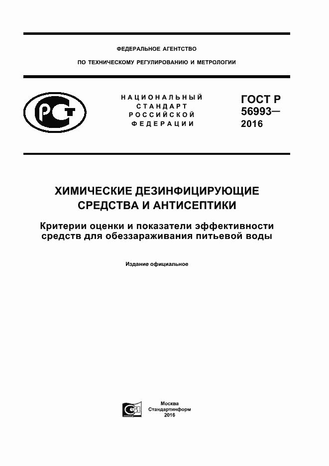 ГОСТ Р 56993-2016. Страница 1