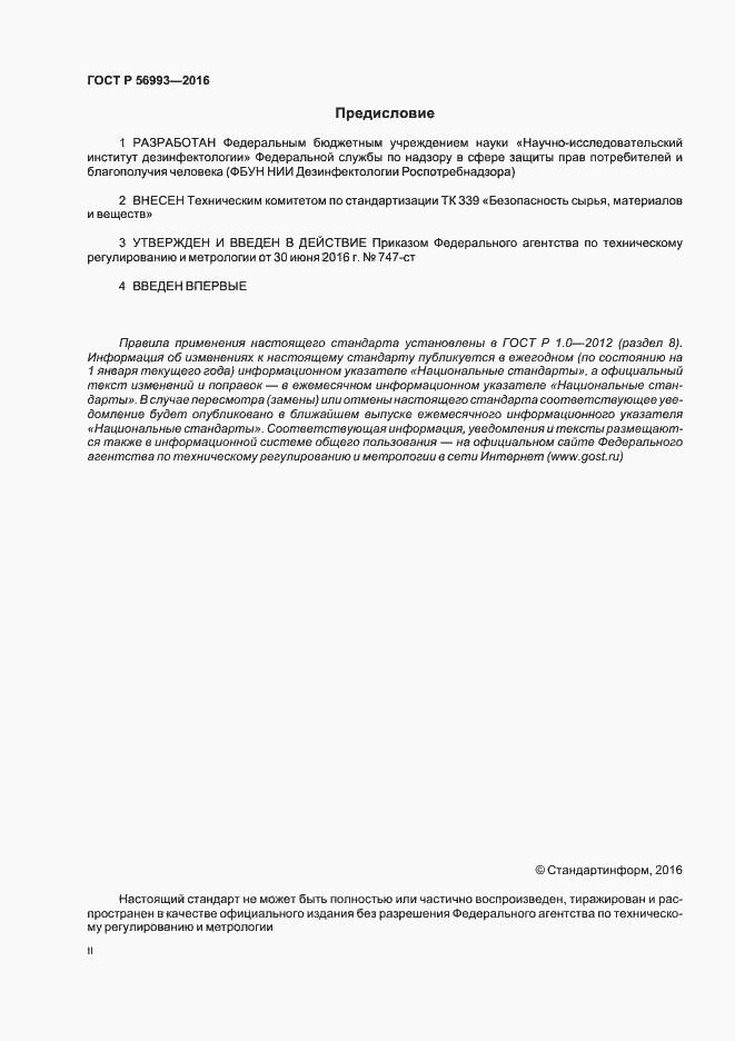 ГОСТ Р 56993-2016. Страница 2