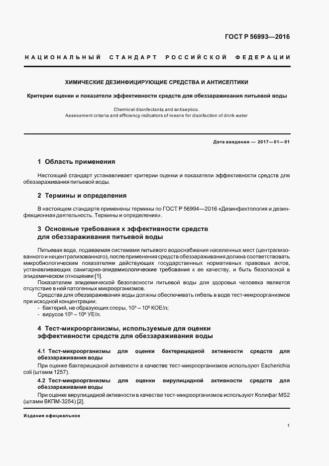 ГОСТ Р 56993-2016. Страница 4