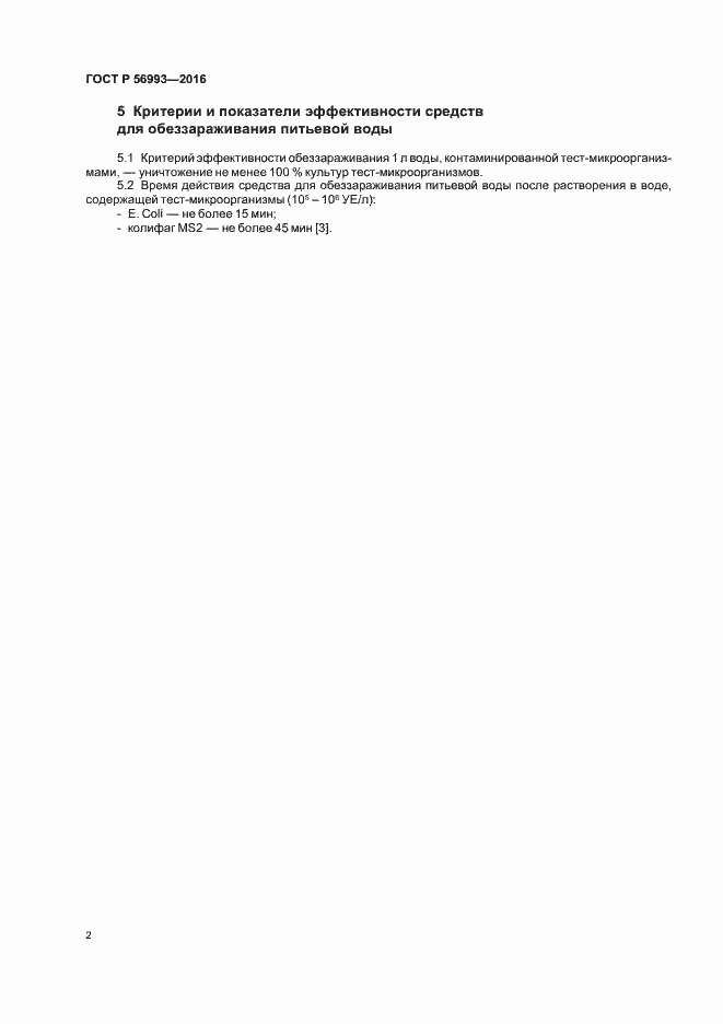 ГОСТ Р 56993-2016. Страница 5