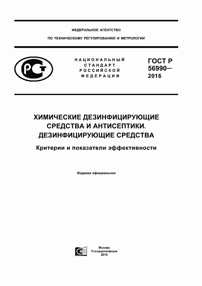 ГОСТ Р 56990-2016. Страница 1